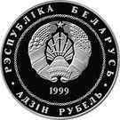 1 Rouble (Minsk) – avers