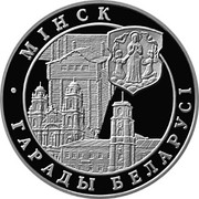 1 Rouble (Minsk) – revers