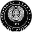 1 rouble (Mikhas Lynkov) – avers