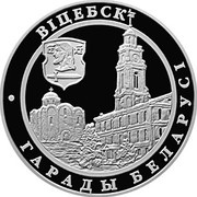 1 Rouble (Vitebsk) – revers