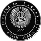 1 Rouble (Synkovichy Fortress – Church) – avers