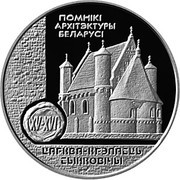 1 Rouble (Synkovichy Fortress – Church) – revers