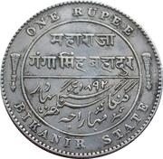 1 roupie - Ganga Singh – revers