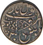 1 Paisa - Shah Alam II (Bindraban) – avers
