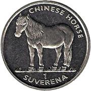1 suverena (Cheval chinois) – revers