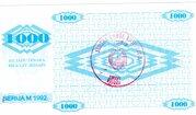 1000 Dinara -  revers
