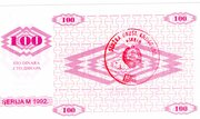 100 Dinara -  revers