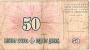 50 dinara 15.8.1994 – avers