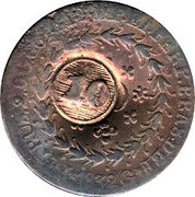 10 réis - Pedro II (Contremarque sur 40 réis KM# 381) – revers
