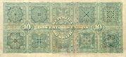 10 Mil Réis 8ª Estampa 1892 – revers