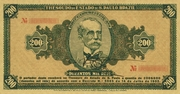 200 Mil Réis (1932 Revolution Bonus; 2nd print) – avers