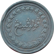 ½ cent, ½ pice – revers