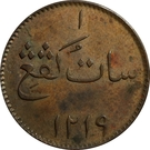 1 keping Sumatra (British Administration Coinage) – revers