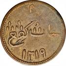 1 keping (Sultana) – revers