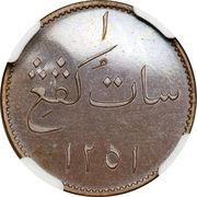 1 keping - S. Syarif Ismail (Siak) – revers