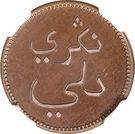 1 keping - S. Amaluddin I(Deli) – avers