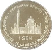 1 Sen - Hassanal Bolkiah I (25ème anniversaire du Brunei Currency Board) – revers