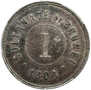 1 cent - sultan Hashim Jalilul Alam – revers