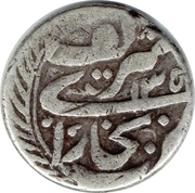 1 Tenga - Abd Al-Ahad – revers