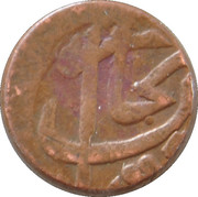 1/32 tenga, Bukhara Khanate, (Emir Abd Al-Ahad 1303-1329 1886-1910) – avers