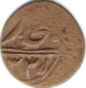8 Falus - Alim Ibn Sayyid Mir Amin – avers