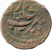 1 Tenga - Muhammad Alim Khan bin Abdul-Ahad - 1910-1920 – avers