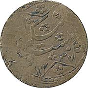 20 Tenga - Mohammed Alim Khan - 1910-1920 AD – revers