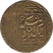 10 Tenge, Bukhara Khanate, Emir Sayyid Alim Khan 1329-1339 (1911-1920) – revers