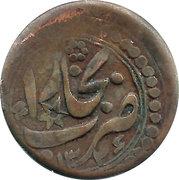 2 Tenga - Muhammad Alim Khan bin Abdul-Ahad - 1910-1920 – avers