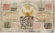200 Tengov (Treasury) – revers