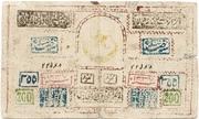 300 Tengov (Treasury) – avers