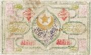 500 Tengov (Treasury) – revers