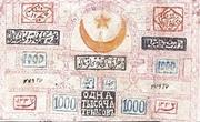 1 000 Tengov (Treasury) – avers