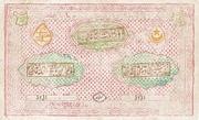 3 000 Tengov (Treasury) – revers