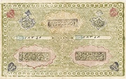 5 000 Tengov (Treasury) – revers
