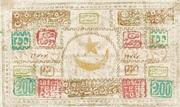 200 Tengas (Treasury) – avers