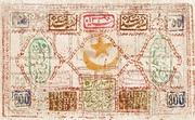 300 Tengas (Treasury) – revers