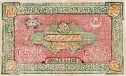 3 000 Tengas (Treasury) – avers