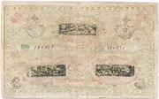 5 000 Tengas (Treasury) – revers