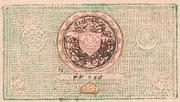 200 Tengas (Treasury) – revers