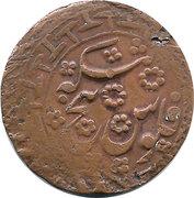 5 Tenga - Muhammad Alim Khan bin Abdul-Ahad – revers