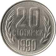 20 stotinki (2e armoiries) -  revers
