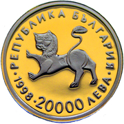 20 000 Leva (Tetraevangelia of Tzar Ivan Alexander) – avers