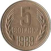 5 stotinki (2e armoiries) -  revers
