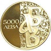 5000 Leva (The Cyrilic Alphabet) – revers