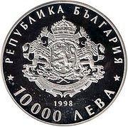 10 000 Leva (120 Years of Bulgaria's Liberation) – avers