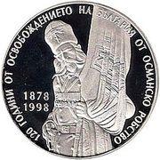 10 000 Leva (120 Years of Bulgaria's Liberation) – revers