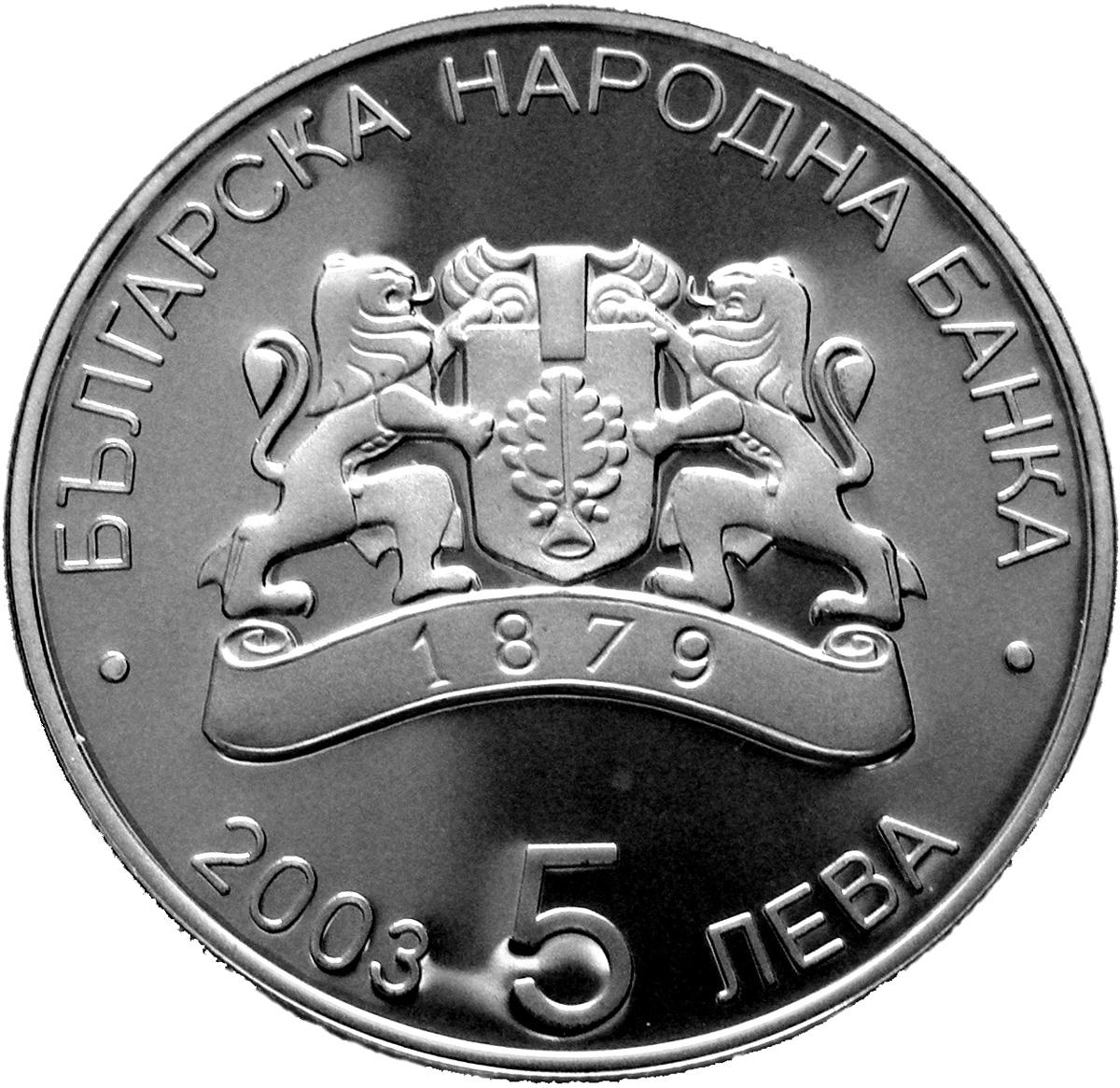 5 leva coupe du monde de football 2006 bulgarie numista - Coupe du monde de football 2006 ...