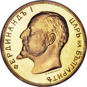 100 Leva - Ferdinand I -  avers