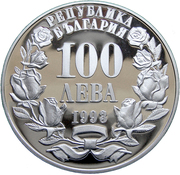 100 Leva (The Parliamen) -  avers